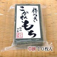 新潟産「こがねもち」100%使用!柔らかくコシのあるお餅【手作り杵つき餅草餅(10枚入)】