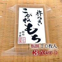手作り杵つき餅栃餅(10枚入)×3点セット