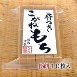 【栃餅(とち餅) 切り餅 10枚入】栃の実を使った人気のお餅<送料無料>
