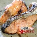 新潟 塩引き鮭 塩引鮭 カマ【3点セット】<送料無料>