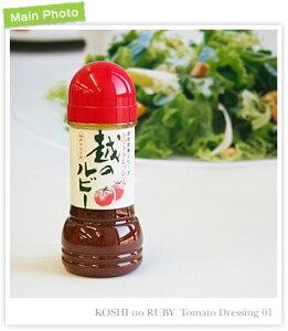 福井市白方産泉萬醸造    越のルビートマトドレッシング 200ml