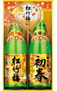 宝酒造 松竹梅<初春本醸造・金箔干支>セット日本酒/冬ギフト/お歳暮/御歳暮