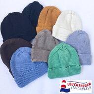 ドイツ製2点購入で送料無料LEUCHTFEUER【ロイフトフォイヤー】BORKUM【ボーカム】コットンアクリルニットキャップワッチキャップ帽子フリーサイズメンズレディース(男女兼用)
