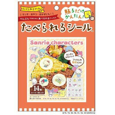 【ネコポス】食べられるシール サンリオキャラクターズ 3個セット(14柄分×3枚) 食用フィルム 食品用シール 食品転写シート