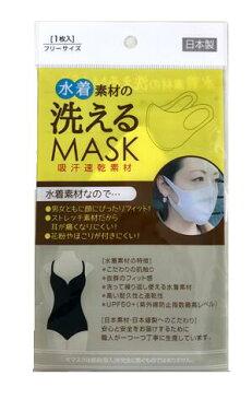 【ネコポス】【送料無料】水着素材の洗えるマスク 1枚入×3個セット 吸汗速乾素材 洗って繰り返し使用可能