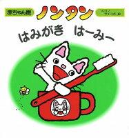 赤ちゃん版ノンタン『はみがきはーみー』【絵本】