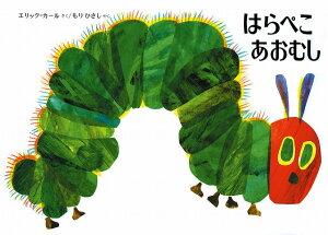 大ベストセラー!!!!!名作絵本 はらぺこあおむし 通常版 【エリックカール】