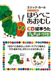 絵本うたCDとボードブックがセットに!★送料無料★【ラッピング可!】『はらぺこあおむし+CD...