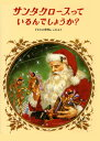 おすすめクリスマスの本★ラッピング&送料無料★ 『サンタクロースっているんでしょうか?』