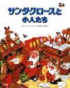 ★ラッピング&送料無料★絵本 『サンタクロースと小人たち』