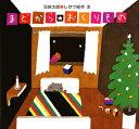 大人気!おすすめクリスマス絵本!★ラッピング&送料無料★絵本 『まどから おくりもの』