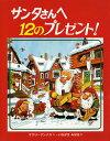 ★ラッピング&送料無料★絵本『サンタさんへ12のプレゼント!』