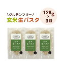 玄米生パスタ(3袋)【小麦粉不使用 残留農薬検査済み玄米】【アレルギー対応 マクロビ】