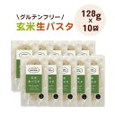 玄米生パスタ(10袋)【小麦粉不使用 残留農薬検査済み玄米】【アレルギー対応 マクロビ】