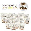 マイセン 玄米クッキー 8枚入×20袋 グルテンフリー
