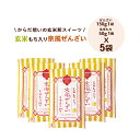 ◆京風ぜんざい(5袋)◆【玄米もち入り】京風ぜんざい(5袋)あずき 小豆 餅 おもち 玄米餅 玄米もち ぜんざい