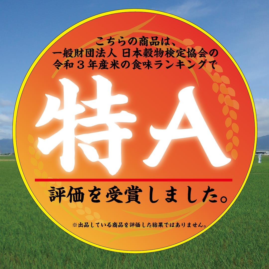 【送料無料】【令和2年産】【特A】北海道産ななつぼし10kg(5kg×2袋)<白米>お米単一原料米おくさま印送料込み※沖縄・離島除く