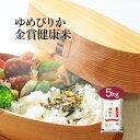 お米 5kg 北海道産 金賞健康米ゆめぴりか 特A <白米> 国産 袋 普通精米