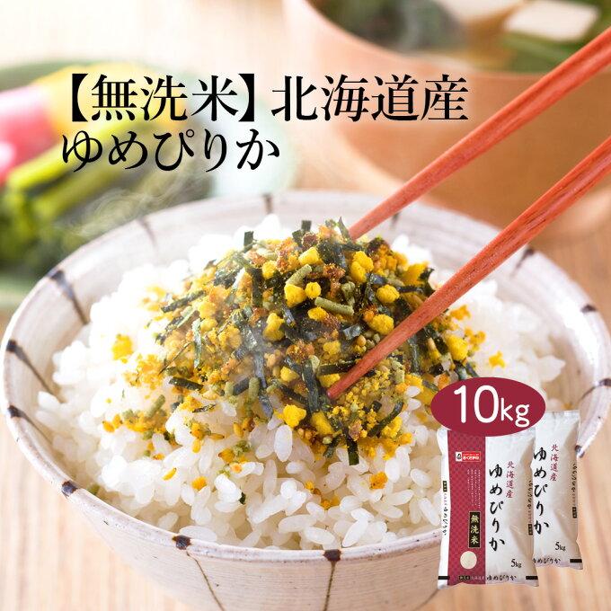 米 10kg(5kg×2袋) 北海道産 無洗米「ゆめぴりか」国産 国内産 日本産 白...