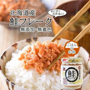ハッピーフーズ 北海道産 鮭フレーク (無着色 無添加) 100gさけ フレーク ふりかけ 瓶詰め ご飯のお供 惣菜 おかず 常温 食品 グルメ お取り寄せ お弁当 おにぎり