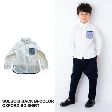 【送料無料】シャツ キッズ 男の子 白《SOLBOIS ソルボワ》 オックスフォード バイカラーBDシャツ 130 140 150cm【SALE除外品】