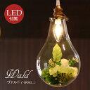 【期間限定!送料無料】【LED電球付】Wald.ヴァルト ペンダントラ...