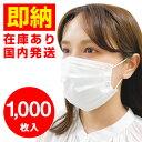 【大口販売】即納 / 箱入りマスク / 送料無料 / マスク...