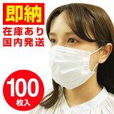 不織布マスク 三層構造 ホワイト レギュラーサイズ 100枚