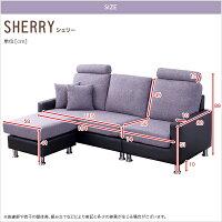 送料無料3人掛けカウチソファ【シェリー-Sherry-】