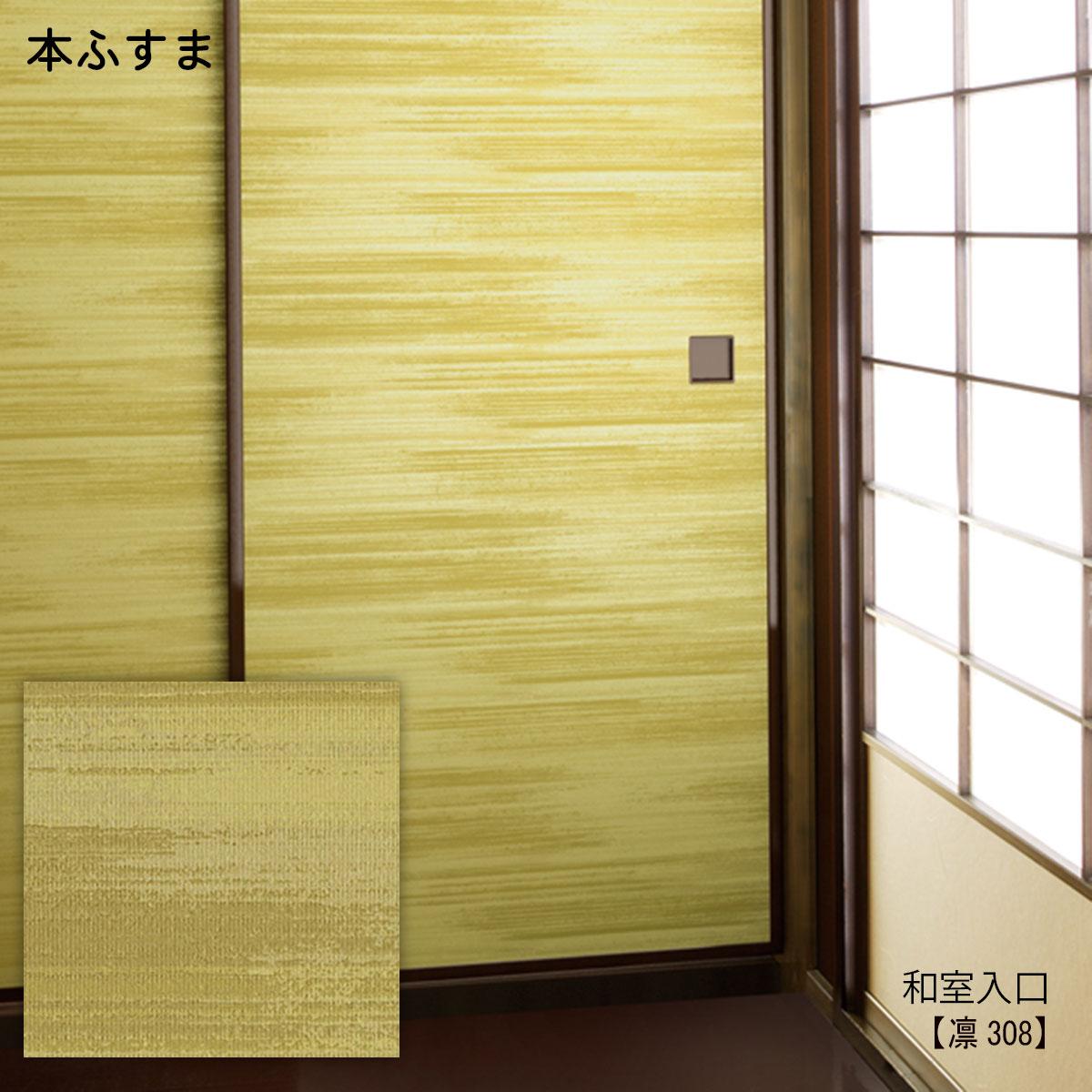 本ふすま 襖 和室入口 凛308 障子 H600 h1910mm ふすま