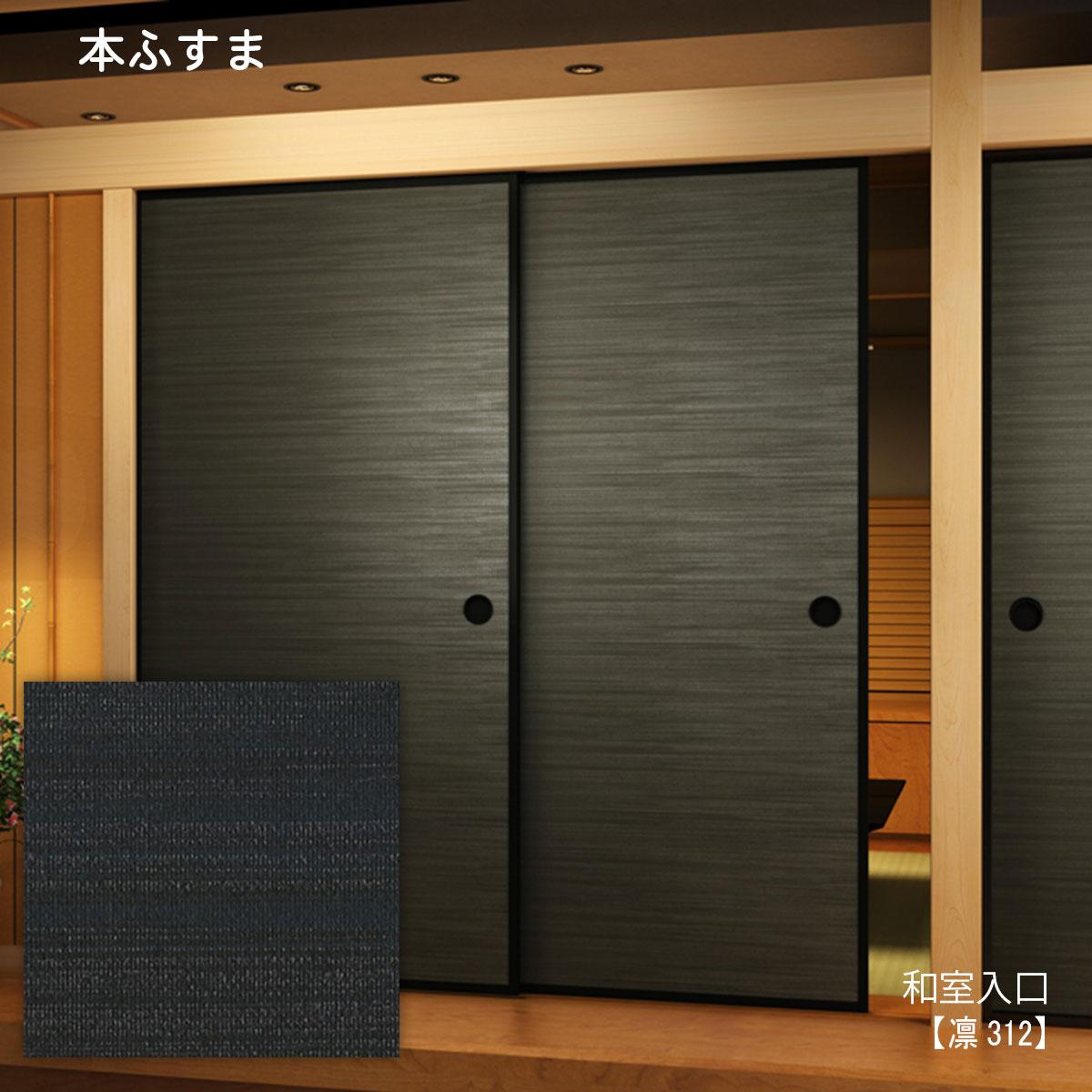 本ふすま 和室入口 凛312 h1911 2100mm ふすまリメイク 襖