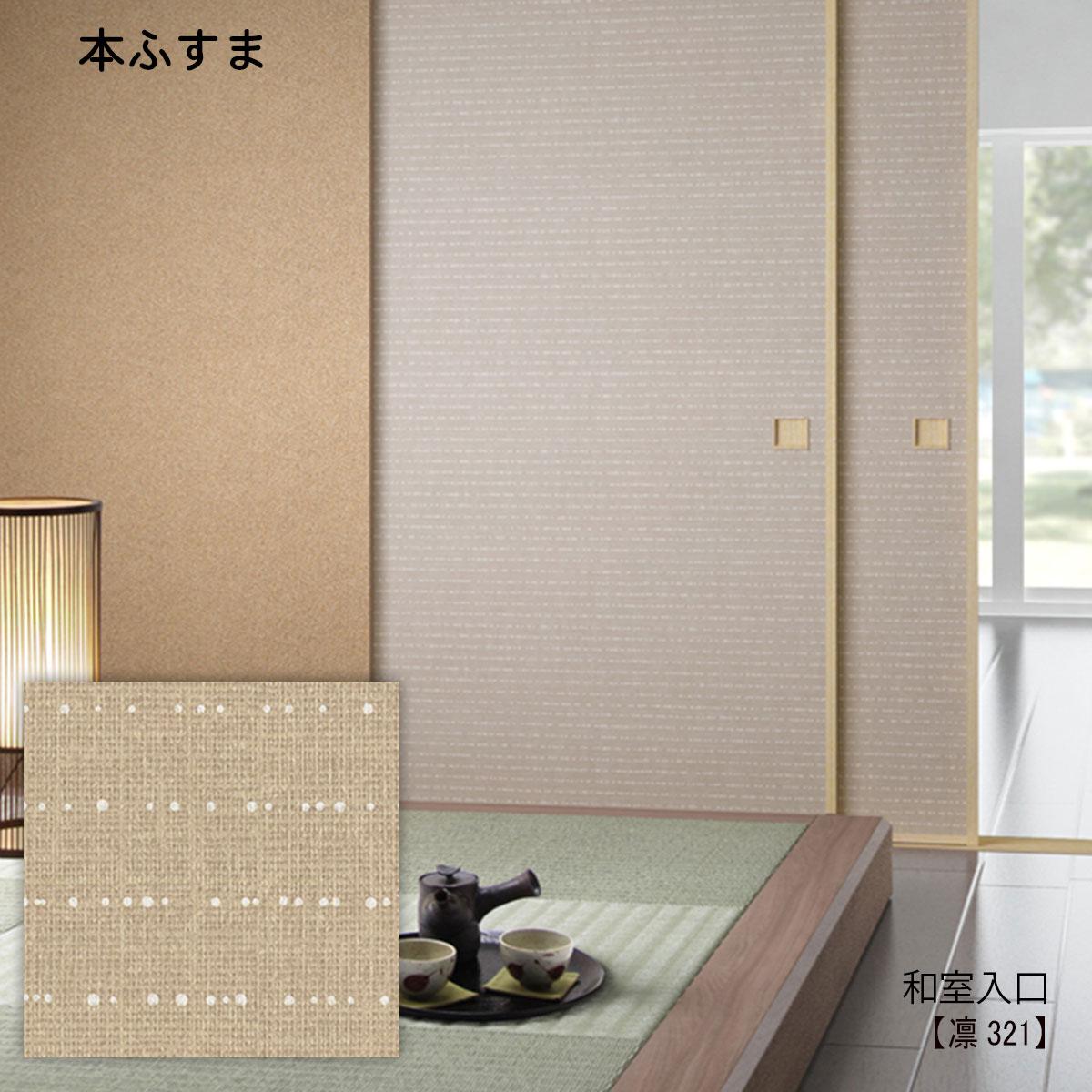 量産襖 襖 収納 襖紙 クローゼット 壁紙 Mサイズ 仕上げh600