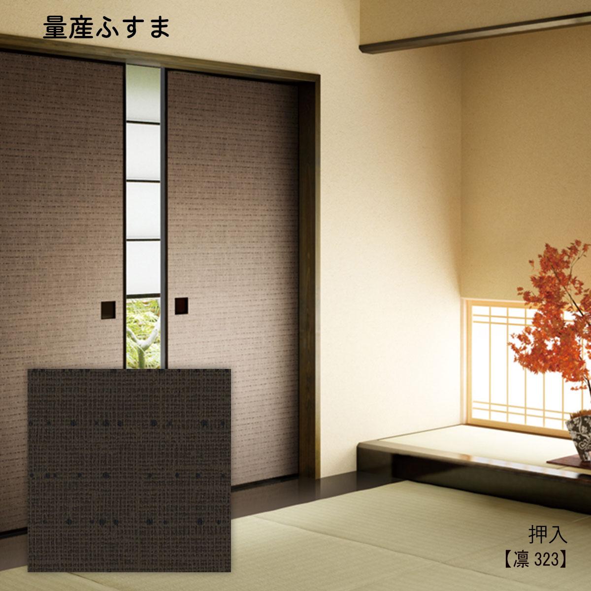 ふすま紙 凛306 襖 和室入口ふすま 収納 ふすま ふすま 和室