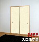 【激安】【在庫処分】【アウトレット】 和室入口(両面)ふすま(紙×紙) 2枚組