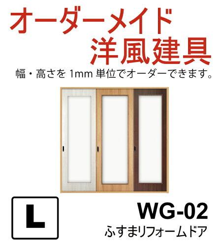 ふすまリフォームドア(高さ1821〜2120mm)■(diy引き戸の作り方/リフォー...