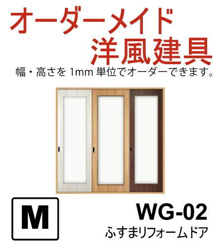 ふすまリフォームドア(高さ601〜1820mm)■(diy引き戸の作り方/リフォー...