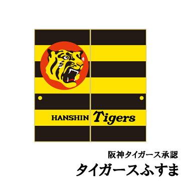 【阪神タイガース承認】タイガースふすま-球団マークー- 谷元フスマ工飾株式会社