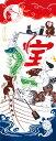 【気音間kenema手ぬぐい】十二支宝船(じゅうにしたからぶね)■(てぬぐい通販/日本のてぬぐい/tenugui/made in japan/ケネマ/自宅用/正月/クリスマス/干支/ハロウィン/冬/縁起物/趣味道楽/夏の風物詩/無常/生き物/特紋小紋/さくら)