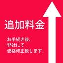 和室リフォーム本舗で買える「追加料金カート」の画像です。価格は1円になります。