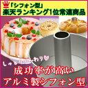 【信頼のレビュー数】アルミシフォンケーキ型 17cm 【お客様満足度評価95%!】