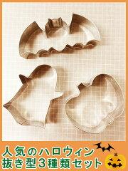 毎年人気の3種類です【SALE!定価\960→52%OFF】人気のハロウィン抜き型 3種類セット【ヒルナン...