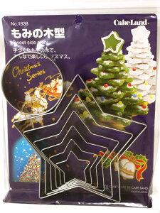 【12月の特価品】クッキー抜き型セット もみの木【セット】