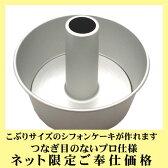 【シフォン型】アルミシフォンケーキ型 14cm【アルミ】ネット限定プライス!シフォン型※2017年8月より価格改定