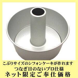 【ネット限定プライス!シフォン型】アルミシフォンケーキ型 14cm