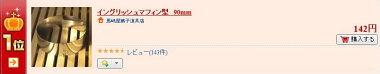 【イングリッシュマフィン型】丸セルクル型90×h25mm【ステンレス】