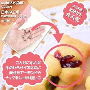 【抱っこがしやすい長い腕】日本製クッキー抜き型ハグベア(ミニテディベアー)