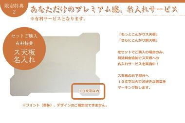 【送料無料】【特注品】【名入れ無し】もっとこんがりス天板+さらにこんがり銅天板セット【DTS-0800】※銅天板はス天板に合ったサイズとなります。