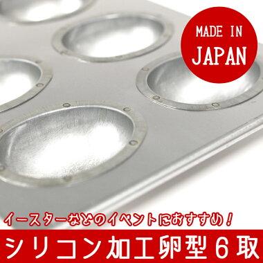 【ケーキ型】イースターエッグ卵型天板6取【シリコン加工】