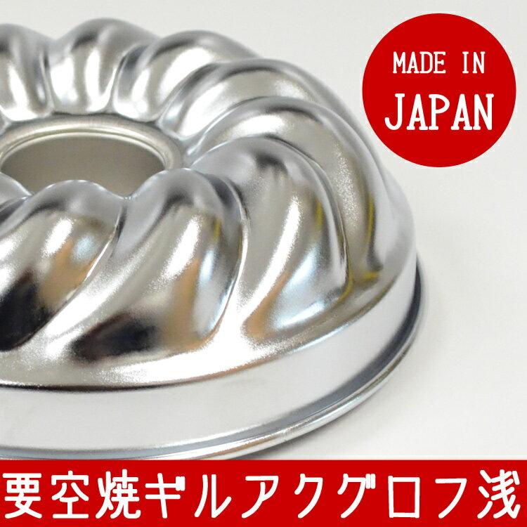 馬嶋屋菓子道具店『ギルアクーゲルホップ型浅直径158mm(TC1094)』