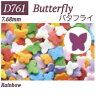 天然着色料使用のスプリンクル バタフライ(Butterfly)カラーレインボー【D761】 ※賞味期限2017年10月